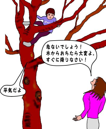 木登り人命は何よりも大切だから引きこもりの心理と原因生と死の